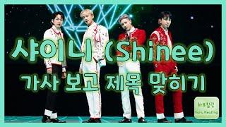 샤이니(SHINee) 샤이니월드(SHINee World) 테스트