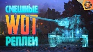 Смешные реплеи World of Tanks #4 | WoT смешные нарезки 🤣