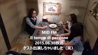 MID FM 76.1 Il tempo di passioneにてゲスト出演いちゃいました(笑)