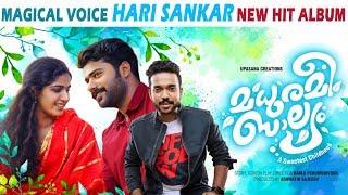 Madhurameebalyam | Love Song HD | New Malayalam Album | Singer Harisankar