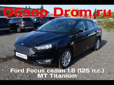 Ford Focus седан 2016 1.6 (125 л.с.) MT Titanium - видеообзор