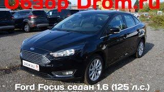 Ford Focus седан 2016 1.6 (125 л.с.) MT Titanium - видеообзор(Видеообзор Drom.ru: Ford Focus седан 2016 1.6 (125 л.с.) MT Titanium Характеристики, фотографии, цены: ..., 2016-09-18T18:16:41.000Z)