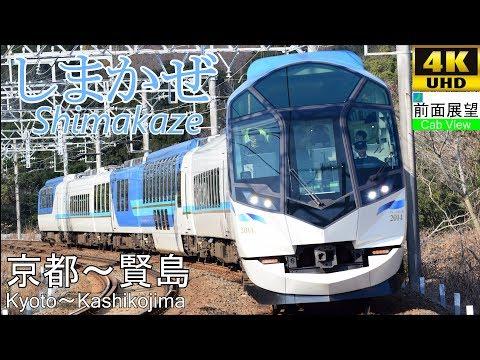 【4K前面展望】近鉄特急しまかぜ(京都~賢島)