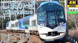 【4K前面展望】近鉄特急しまかぜ(京都~賢島) thumbnail