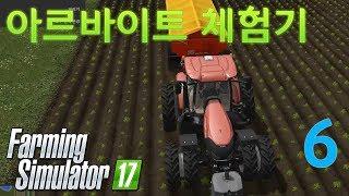 6 | 아르바이트 체험기 | 파밍 시뮬레이터 17 | Farming Simulator 17 screenshot 2