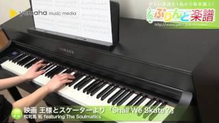 """映画 """"王様とスケーター""""より「shall We Skate?」 / 松司馬 拓 Featuring The Soulmatics : ピアノ(ソロ) / 中級"""
