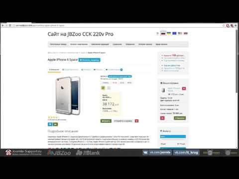 JBZoo / Joomla - Отправить письмо на почту продавцу - FL Quick Contact User