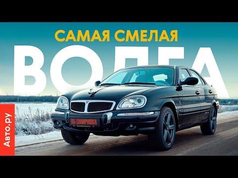 ВОЛГА из другой жизни: тест и история ГАЗ-3111