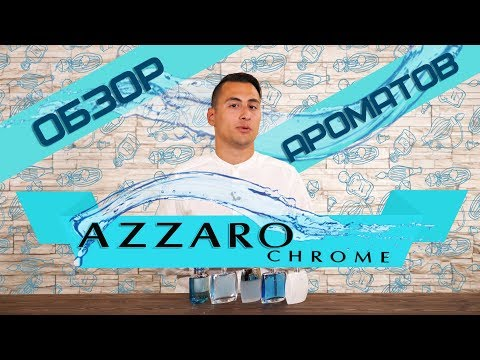 Azzaro Chrome: обзор ароматов Chrome,  Chrome Legend, Chrome Sport, Chrome Intense, Chrome Pure