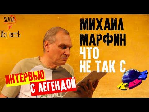 Интервью: Михаил Марфин