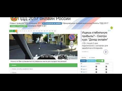 Экзамен ПДД 2017. Экзаменационный Билет №1 ПДД 2017