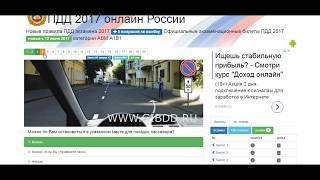 видео ПДД онлайн тест билет № 2