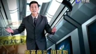 ガンマオ よんすっすー (頻繁に見らねるの台湾の野球試合で放送CM) -感冒用斯斯