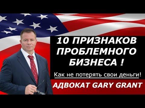 Купить Бизнес в США! 10 Красных Флажков | Советы Адвоката Gary Grant