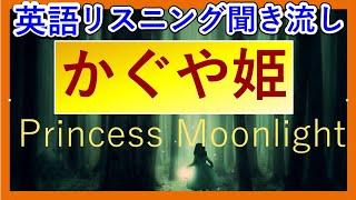英語 リスニング 聞き流し かぐや姫 Princess of Moonlight