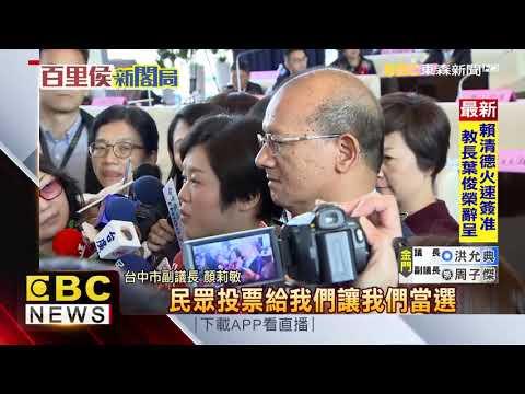 顏莉敏當選台中市副議長 顏清標、顏寬恒觀禮