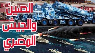كيف استفاد الجيش الصينى من إستراتيجيات الجيش المصرى لهزم الجيش الأمريكى ؟