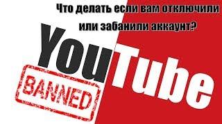 Ваш Youtube канал удален ✅ Что делать если получил бан в Youtube и получил страйк на канале