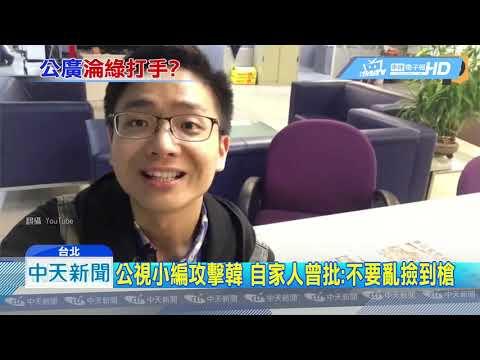 20190624中天新聞 公廣集團全面染綠? 短片攻擊特定媒體