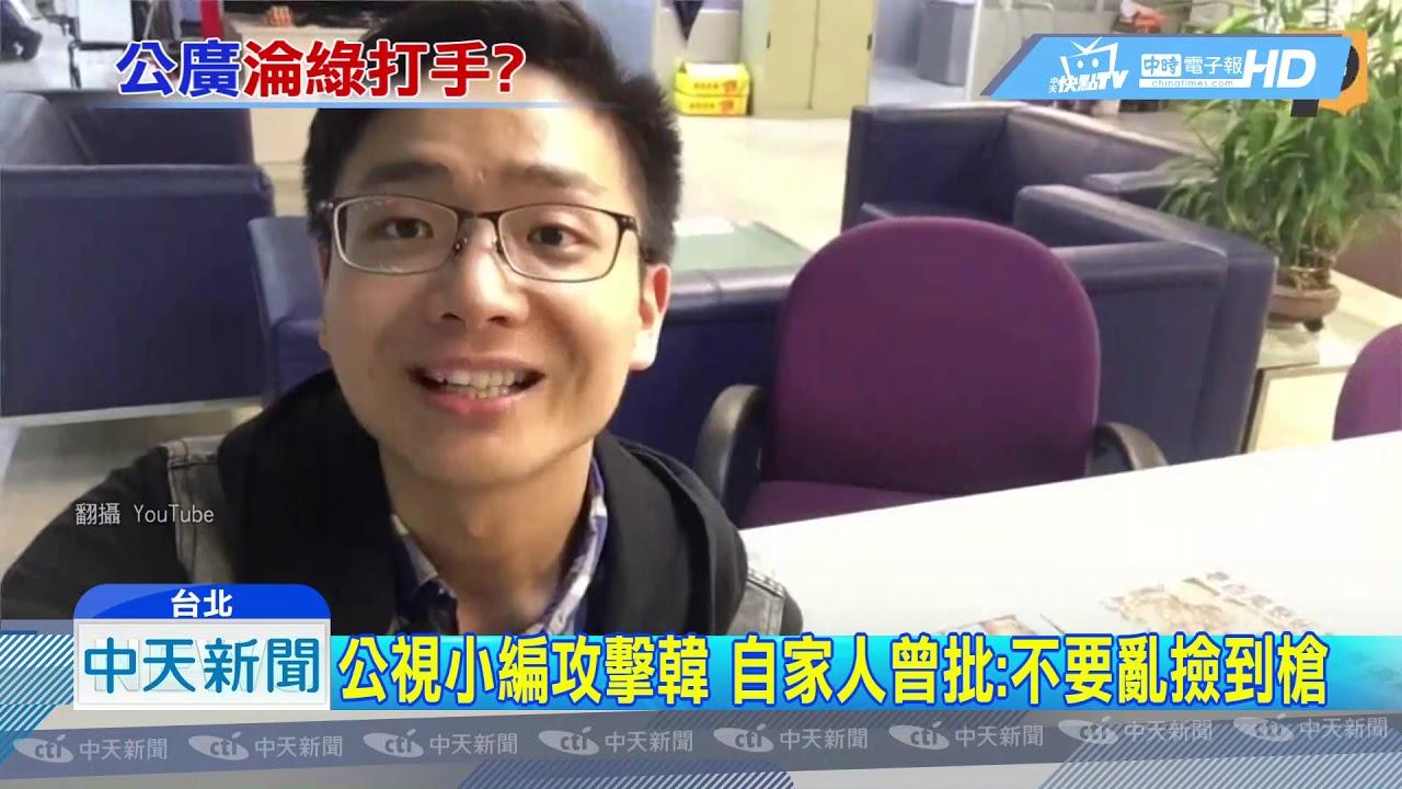 20190624中天新聞 公廣集團全面染綠? 短片攻擊特定媒體 - YouTube