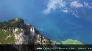 スイス建国の英雄、ウイリアム・テル生誕の地 ウーリ州の山々