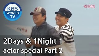 2 Days and 1 Night Season 1 | 1박 2일 시즌 1 - actor special, part 2