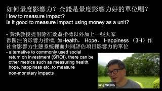 與黃洪教授淺談 2: 金錢是量度影響力好的單位嗎?