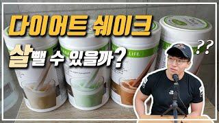 다이어트 단백질 쉐이크 먹기만 한다고 살 빠질까? 다이…