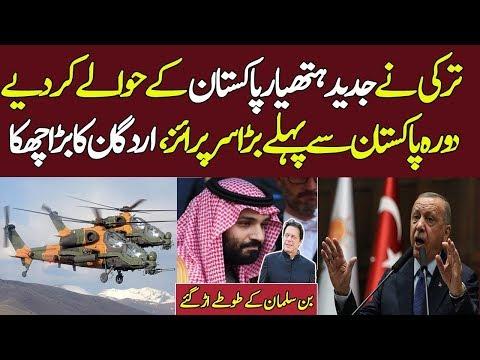 Pakistan Get Advance Technology From Tayyab Erdogan Before His Visit Pakistan