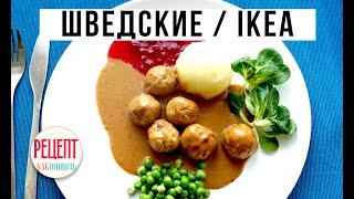 Шведские тефтели. Как в Икея. IKEA. Шведская кухня. Амоков. Рецепт как готовить