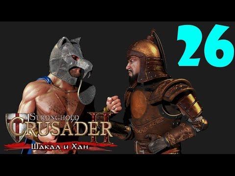 Stronghold Crusader 2 DLC [#26 - Убежища Нет, Шакал и Хан] |
