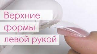 """Верхние Формы и Полигель НА СЕБЕ """"Другой"""" Рукой"""