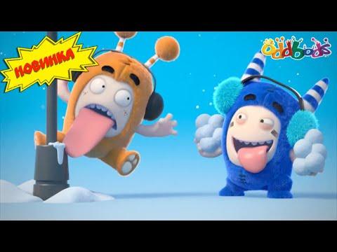 Чуддики | Морозное Веселье | Смешные мультики для детей