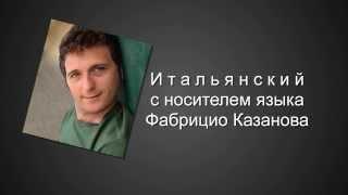 Итальянский с Фабрицио Казанова на курсах МосИнЯз в Москве