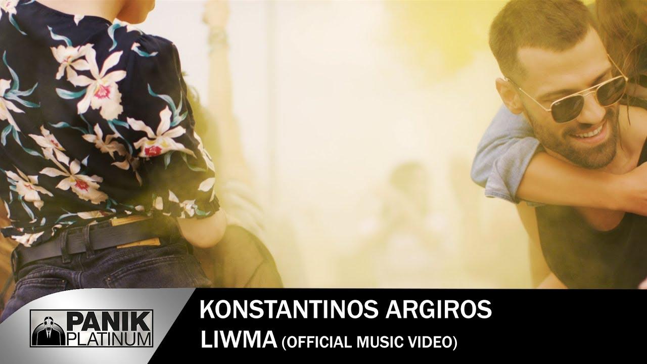 Κωνσταντίνος Αργυρός - Λιώμα - Official Music Video #1