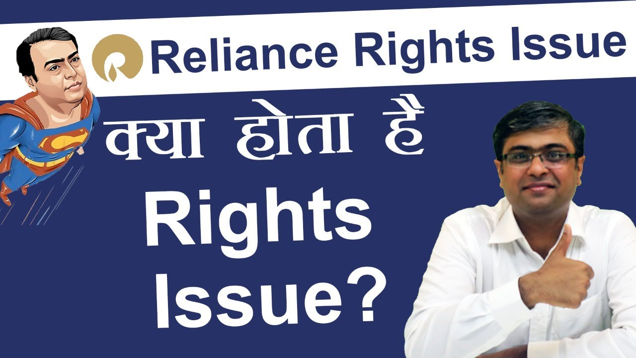 RIL announces Biggest Rights issue of Rs 53,125 crore | What is Reliance Rights Issue?