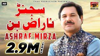 Sajan Naraz Hun Khamakha Ashraf Mirza - Latest Punjabi And Saraiki Song.mp3