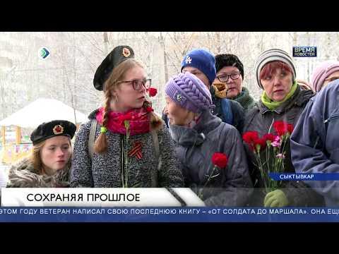 Библиотека в Сыктывкаре получила имя 28-й Невельской дивизии