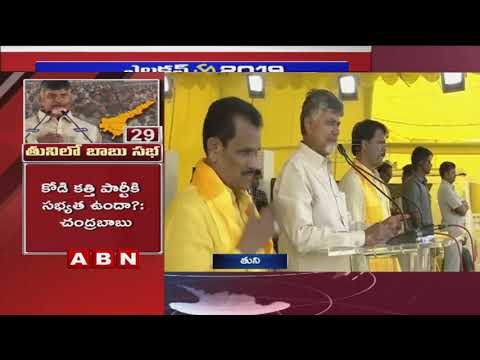 CM Chandrababu Naidu Speech at Public Meeting in Tuni | AP Elections 2019 | Part 2 | ABN Telugu