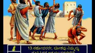 1John 3 Kannada Picture Bible