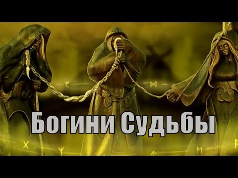 Богини Судьбы - Норны, Мойры, Макошь - Кто плетёт Нить