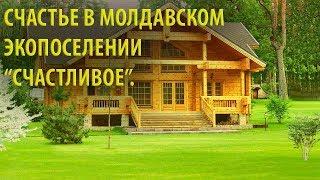 """Счастье в Молдавском экопоселении """"Счастливое""""."""