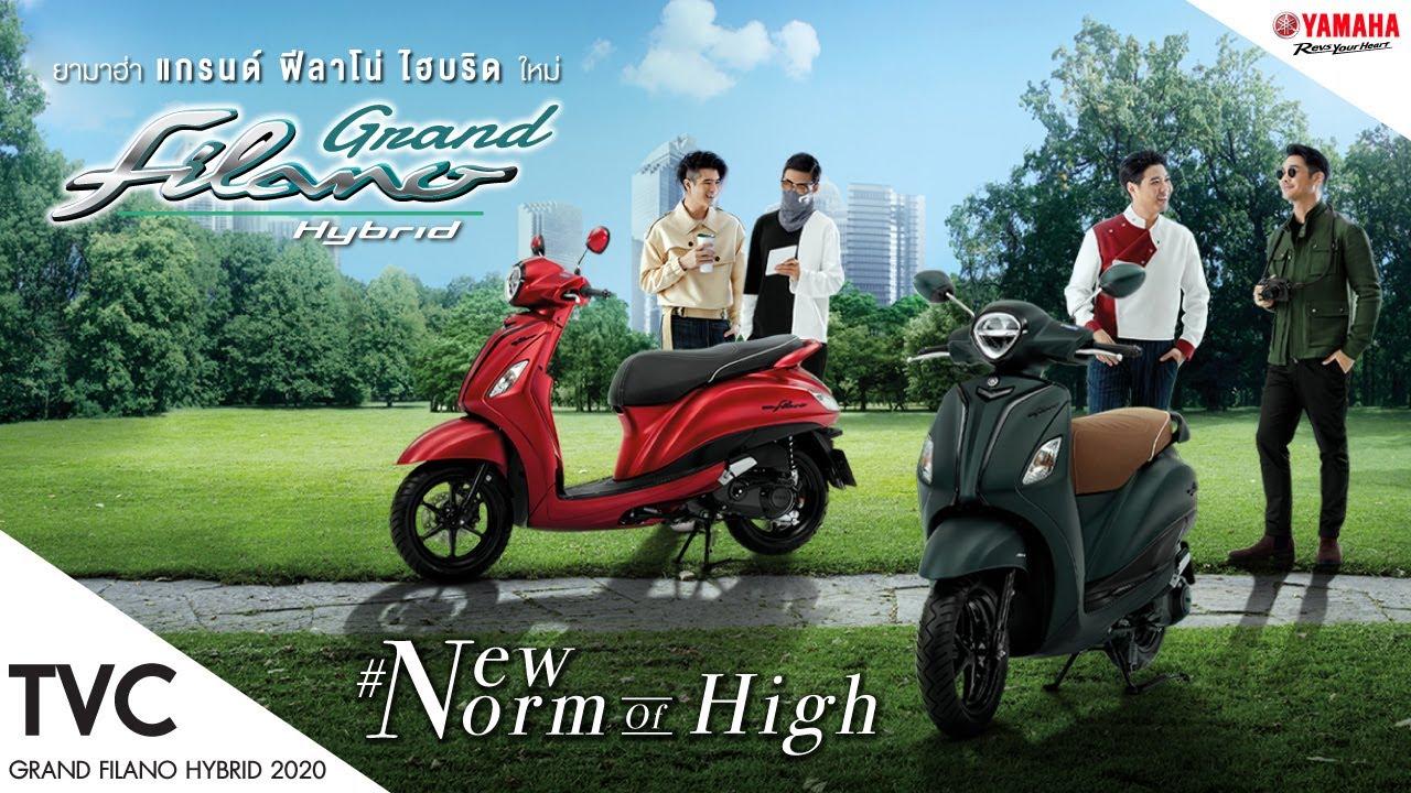 ใหม่ ยามาฮ่า แกรนด์ ฟีลาโน่ ไฮบริด 6 สีใหม่ ความสุขกับสิ่งที่ใช่ New Norm of HIGH [TVC15Sec] [2020]