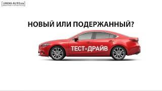 Урок 8. Новый или подержанный автомобиль - плюсы и минусы