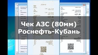 """PrintChek   Чек  АЗС """"Роснефть-Кубань"""" с QR-кодом (80мм)"""