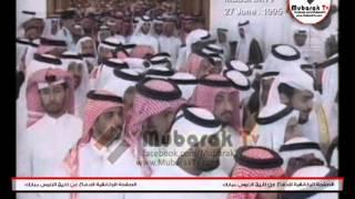 شاهد بالفيديو | من الذاكرة .. لحظة إعلان حمد بن خليفة أميراً لدولة قطر و عزل والده من منصبه