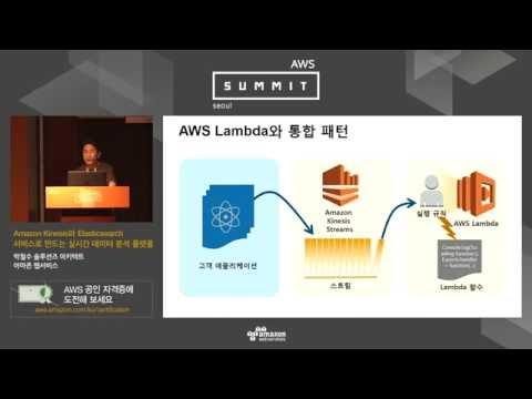 AWS Summit Seoul 2016 - Amazon Kinesis 와 Elasticsearch 서비스로 만드는 실시간 데이터 분석 플랫폼 (박철수, AWS)