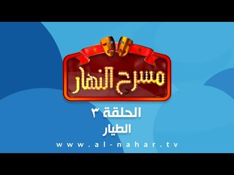 مسرح النهار الحلقة 3 الثالثة كاملة HD | مسرحية الطيار