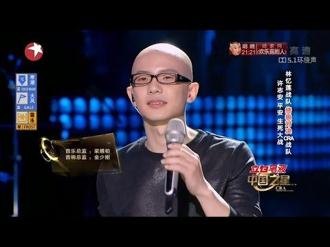 Ping An《Dear Friend》/平安/Anson Ping @《China Star》