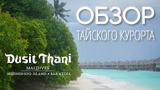 ВЕБИНАР обзор отеля Dusit Thani Maldives